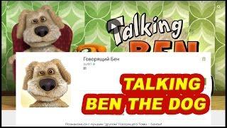Говорящий Бен, Интересная игра под Андроид