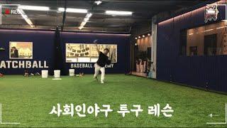 캐치볼 야구 아카데미 …
