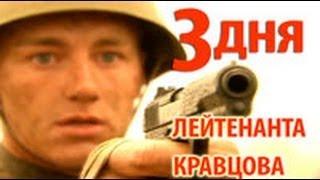 Военный фильм. Три дня лейтенанта Кравцова. Сериал про Великую Отечественную войну