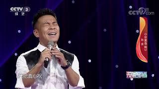 《天天把歌唱》 20200622| CCTV综艺