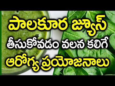 Health Benefits Spinach Juice II పాలకూర జ్యాస్ ప్రయోజనాలు II Iron Rich Juice II Telugu Health Tips