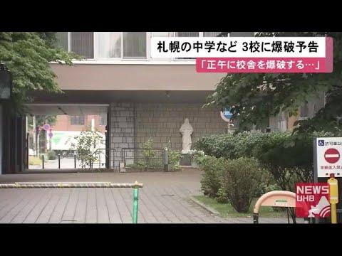 女子 爆破 日本 予告 大学