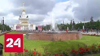 Смотреть видео Москва начинает отмечать день города - Россия 24 онлайн