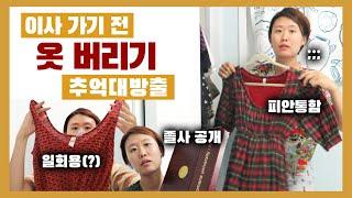 이사 가기 전 옷 버리기 (feat. 추억 대방출) |…