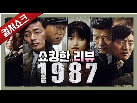 상상 이상의 완성도, 한국 영화의 수준을 다시 보게 하다 : 1987 리뷰 - 쇼킹한 리뷰