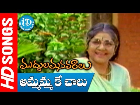 Ammamma Ke Chalu Video Song - Muddula Manavaralu Movie || Sarath Babu || Suhasini || Jayasudha