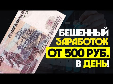 БЫСТРЫЙ ЗАРАБОТОК 500 РУБЛЕЙ В ДЕНЬ НА ПАЙЕР