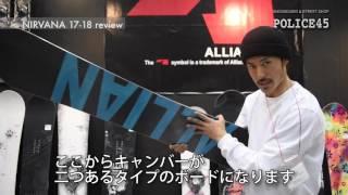 【Takayuki Nakamura】17-18 NIRVANA review【ALLIAN】