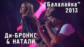 Ди Бронкс Натали Балалайка Золотой шлягер 2013