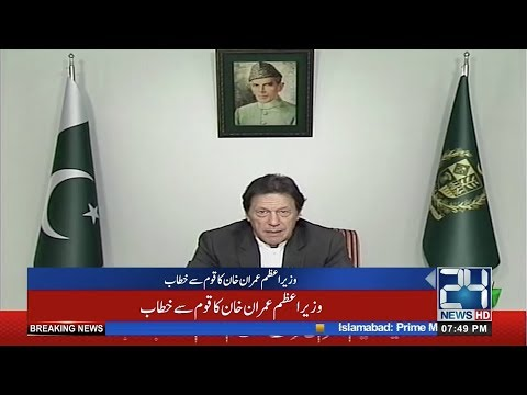 PM Imran Khan Address To The Nation | Complete Speech | 24 Oct 2018 | 24 News HD