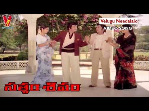 VELUGU NEEDALALO VIDEO SONG | SATYAM SIVAM | NTR | ANR | SRIDEVI | RATI AGNIHOTRI | V9 VIDEOS