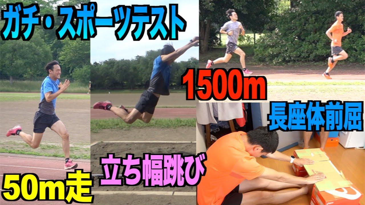 【大苦戦】スポーツテストを甘く見ていた陸上選手達の末路がこちら....