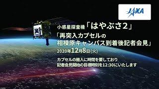 小惑星探査機「はやぶさ2」「再突入カプセルの相模原キャンパス到着後記者会見」