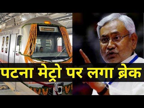 Patna Metro के निर्माण में लगेगा अभी और वक़्त, केंद्र ने पूछा है Bihar सरकार से कई सवाल l LiveCities