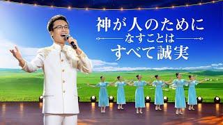 ゴスペル音楽「神が人のためになすことはすべて誠実」男性ソロ 日本語字幕