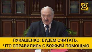 Лукашенко о коронавирусе: если и дальше так пойдет, будем считать, что справились с божьей помощью
