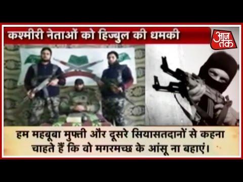 Hizbul Mujahideen Issues New Threat To J&K CM Mehbooba Mufti In Terror Video