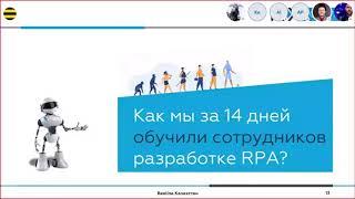 «Как быстро запустить RPA в компании» - Александр Нуреев, Тимлид направления RPA в Beeline Казахстан