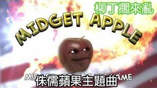 柳丁擱來亂: 侏儒蘋果主題曲 Midget Apple Theme Song【中文字幕】
