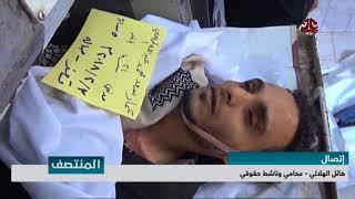 ثلاثة شهداء في قصف حوثي على احياء مدنية تعز | تفاصيل اكثر مع المحامي هائل الهلالي
