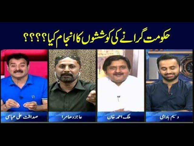 11th Hour | Waseem Badami | ARYNews | 22 May 2019