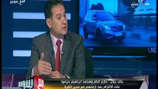 خالد جلال : «مباراة المقاولون العرب هي أفضل مباراة بالنسبة لي هذا الموسم»