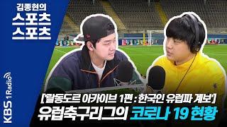 [김종현의 스포츠 스포츠] 유럽축구리그의 코로나 19 …