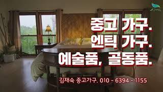 [신바람 자린고비밴드 김재숙 회원님 매물] 엔틱 마호가…