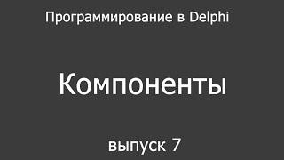 Программирование в Delphi для новичков - 7 выпуск (компоненты)