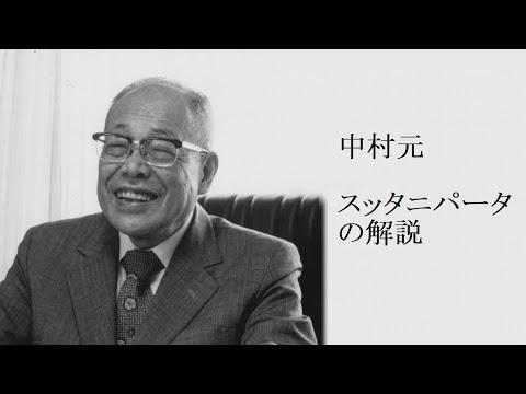 中村元 - 原始仏典 スッタニパータ の解説