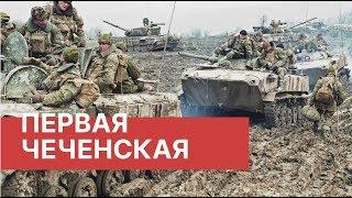 Первая чеченская война. Кому она была выгодна? Можно ли было избежать конфликта?