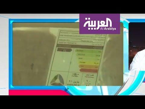 تفاعلكم | كل ما تحتاج أن نعرفه على بطاقة اقتصاد الوقود في السعودية  - 17:54-2019 / 2 / 19