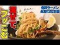 カレー味を敬遠するな。米だけじゃなくて麺もすすむヤバ混ぜそばをすする【飯テロ】 SUSURU TV.第1282回