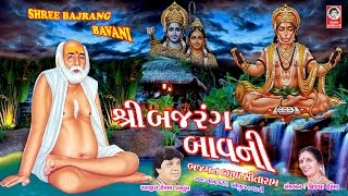 Shree Bajrang Bavani  || New Bapa Sitaram Bhajan
