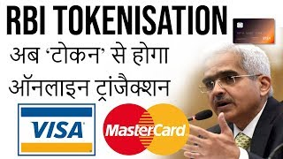 RBI Tokenisation क्या है? How Will it Impact You? कार्ड टोकन से ऑनलाइन ट्रांजैक्शन