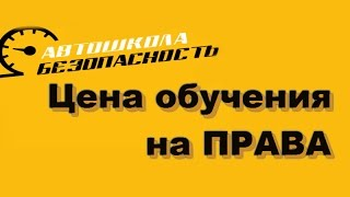 Цена обучения  на права ǀ Автошкола Безопасность, Нижний Новгород
