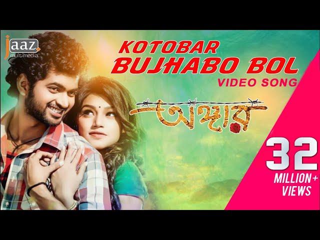 Kotobaar Bojhabo | Om | Jolly | Mohammed Irfan | Akassh | Angaar Bengali Movie 2016