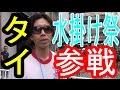 タイ・バンコクの水掛け祭ソンクラーン初日! の動画、YouTube動画。