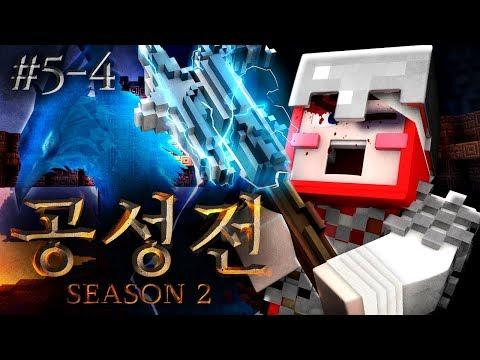 레베성을 노리는 사람들...⚔️ '공성전 시즌2' 5일차 4편 (화려한팀 제작) - 마인크래프트