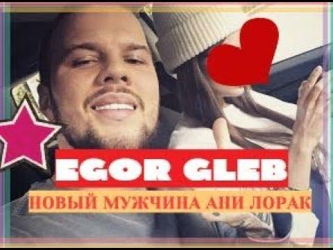 Егор Глеб новый мужчина Ани Лорак - - - - - - Фото и факты ...