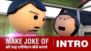01 Intro | मेक जोक ऑफ़ की तरह एनीमेशन सीखें