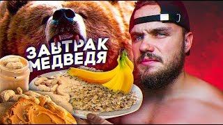 Настоящий Завтрак Чемпиона (МАССА МОД) | RD 301