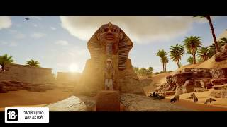 ТРЕЙЛЕР Assassin's Creed Origins - Кредо убийц Истоки 2017
