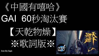 《中國有嘻哈》GAI爺60秒淘汰賽【天乾物燥】※歌詞版※