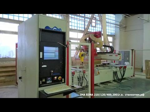 Обрабатывающий центр IMA Bima 210/120/400, б/у, 2001г.в.