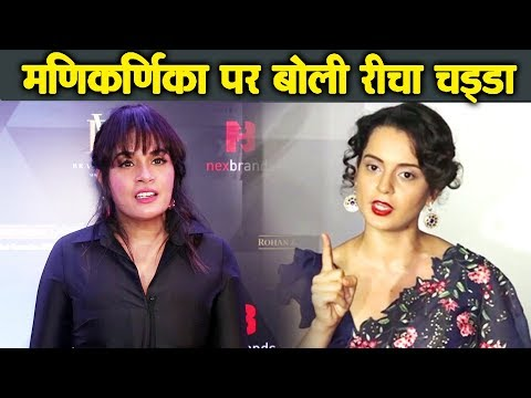 Richa Chadda Reaction On Kangana Ranaut & Director Krish | Manikarnika Controversy Mp3