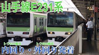 【JR山手線】E231系500番台 内回り・外回り電車 池袋駅発着  ~トウ537編成・トウ505編成~