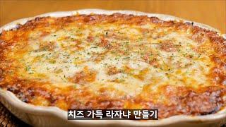 모짜렐라 치즈가 쭈욱 늘어나는 라자냐! 불호 없는 맛이…