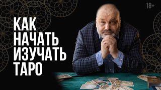 Как научиться гадать на картах Таро? Первые шаги в изучении Таро для начинающих | Русская Школа Таро