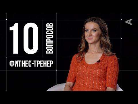 10 глупых вопросов ФИТНЕС-ТРЕНЕРУ